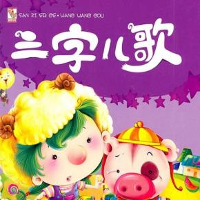 幼儿语言开发:三字儿歌(听儿歌,就上喜马拉雅APP)