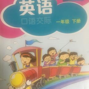深圳市一年级小学英语下册 口语交际 学生用书