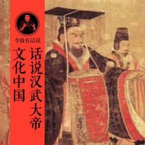 文化中国-话说汉武大帝