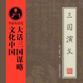 文化中国-大话三国谋略