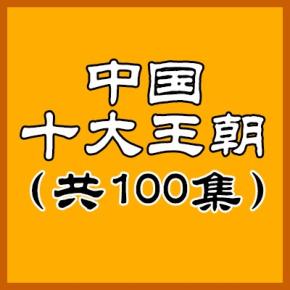 中国十大王朝(共100集)