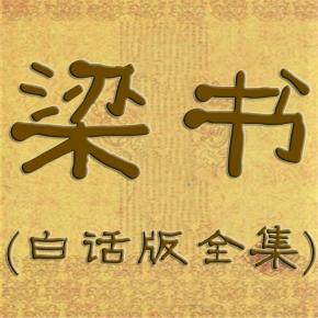 白话二十四史-白话梁书全集