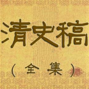 清史稿全集