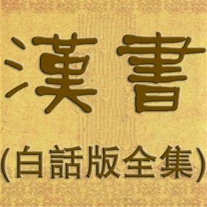 白话二十四史-白话汉书全集