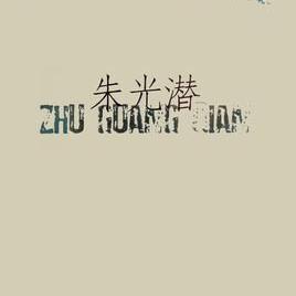 西方美学史-朱光潜(完)