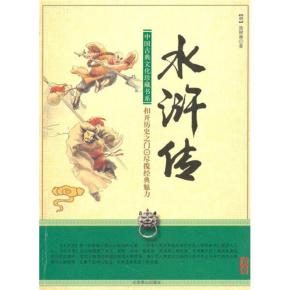 水浒传(少儿版)