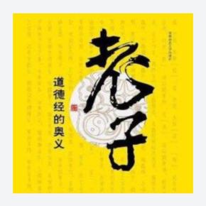 【道德經】全譯本