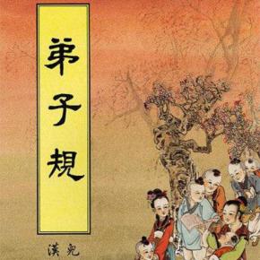 弟子规-普通话粤语