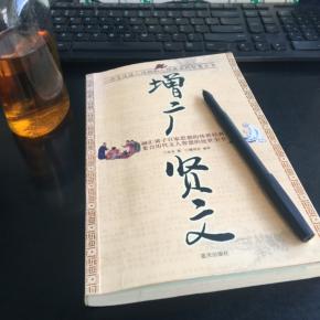 《增广贤文》品读