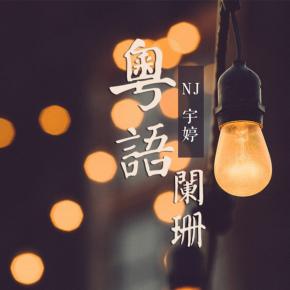 粤语阑珊 | 学粤语-倾听你的故事
