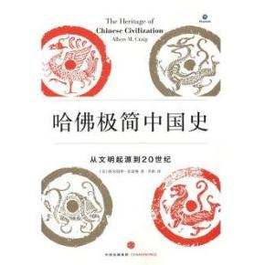 西方人眼里的中国史