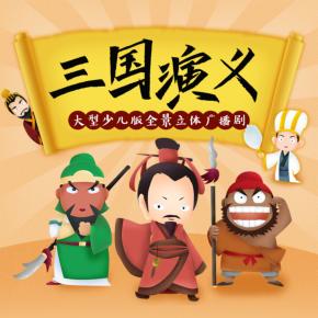 《三国演义》儿童广播剧 免费版