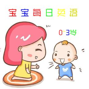 0-3岁宝宝每日英语