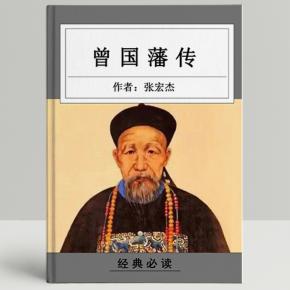 《曾国藩传》晓书童解读