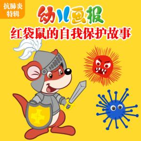 幼儿画报 红袋鼠的自我保护故事