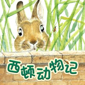 西顿动物记第一辑 动物科普小说
