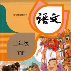 语文 二年级下册