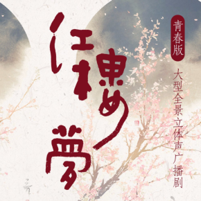 红楼梦丨免费广播剧
