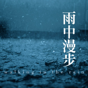 雨声催眠 大自然的声音 自然声音