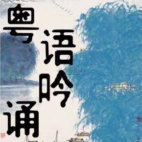 粤语吟诵-吕君忾