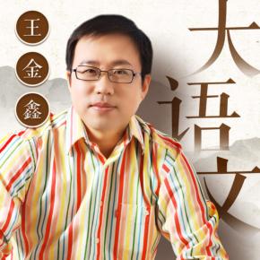 """王金鑫讲""""大语文"""""""