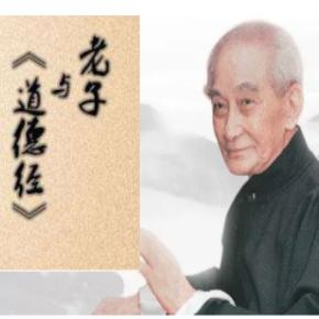 南怀瑾 老子道德经解读(上)