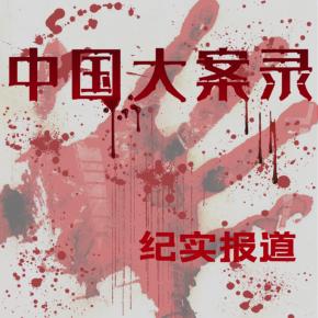 中国大案录纪实报道