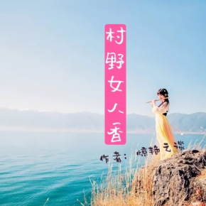 村野女人香/免费有声书