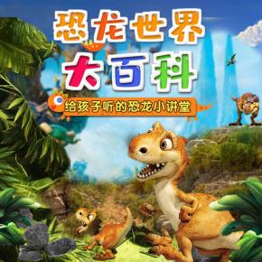 恐龙世界大百科 给孩子听的恐龙小讲堂