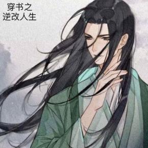 穿书之逆改人生(作者/叶忆落)
