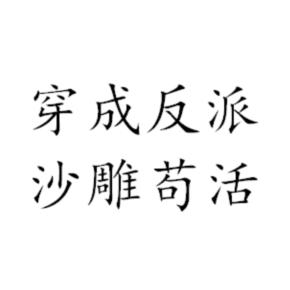 穿成反派我靠沙雕苟活(双男主沙雕小甜文)