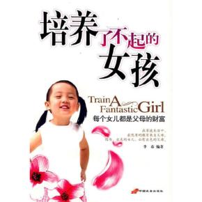 培养了不起的女孩丨好习惯成就好女儿,塑造女儿的好性格