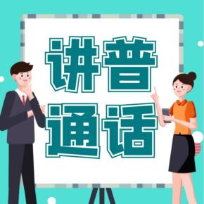 学说普通话:彻底告别方言口音