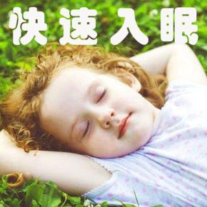 深度睡眠•10分钟入眠•助眠催眠SPA纯音乐
