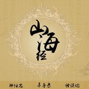 山海经-白话文读本