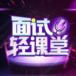 """公考面试用""""鑫""""学"""