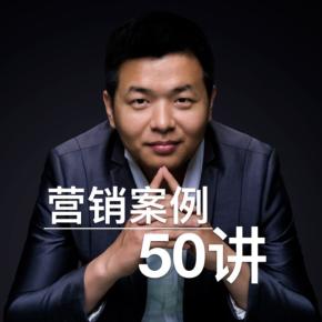 营销案例50讲丨听故事 学方法