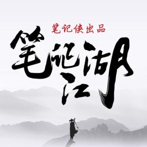 笔记侠 | 笔记江湖