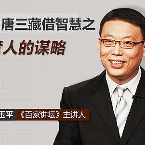 百家讲坛赵玉平借国学之道做管理