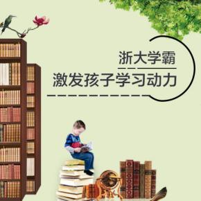 浙大学霸• 激发孩子学习动力