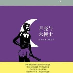 《月亮与六便士》中文 毛姆著