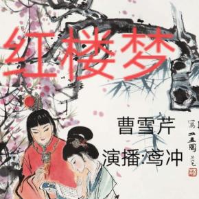 红楼梦(精品全集免费收听)