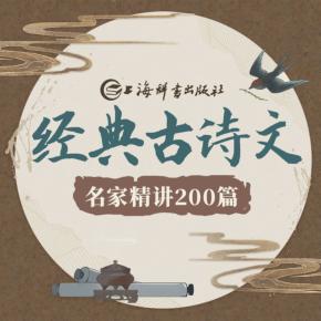 经典古诗文200篇 | 唐诗宋词元曲鉴赏