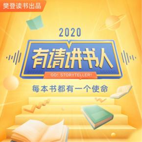 樊登读书:有请讲书人2020