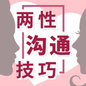 两性沟通技巧 | 女性高情商聊天术
