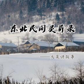 东北民间灵异录