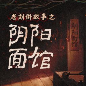 老刘讲故事之《阴阳面馆》丨年度最佳灵异小说