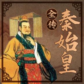 秦始皇全传