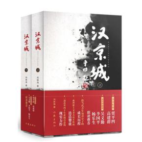 长篇小说《汉京城》
